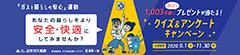 「ガスと暮らしの安心」運動キャンペーン