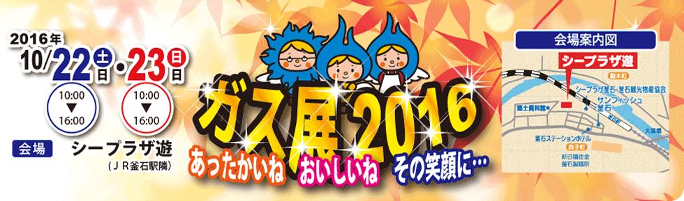 ガス展2016