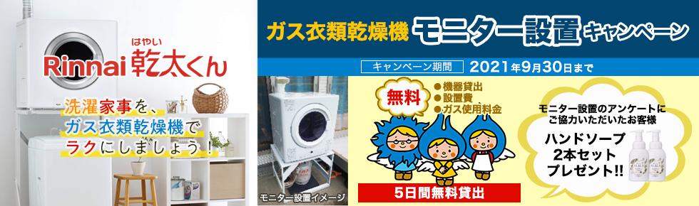 ガス衣類乾燥機モニター設置キャンペーン