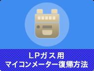 LPガス用マイコンメーター復帰方法